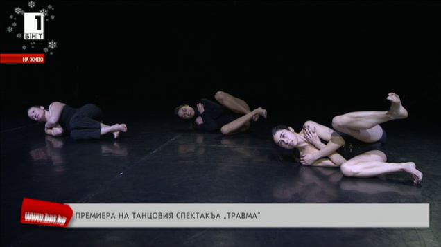Премиера на танцов спектакъл Травма