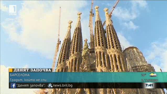 Барселона: Градът, който никога не спи
