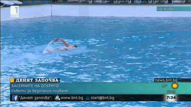 Съвети за безопасно плуване