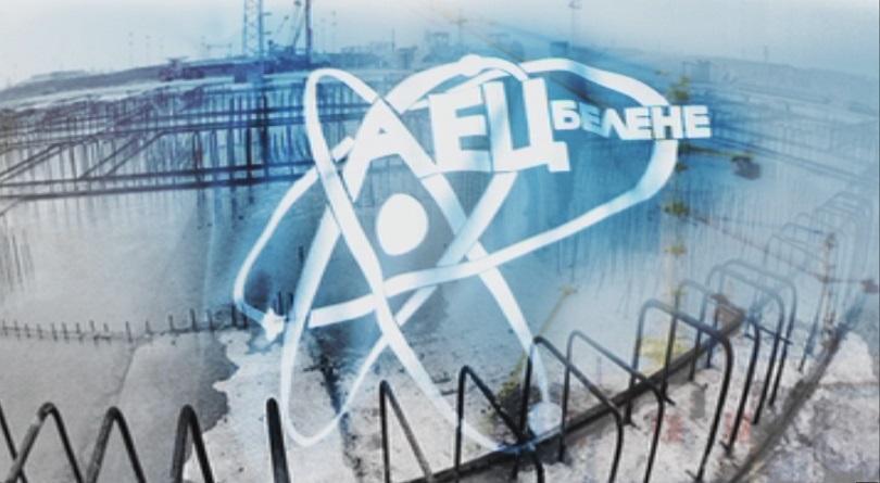 Каква ще е съдбата на Белене след доклада на БАН? Министър Теменужка Петкова