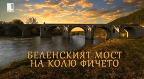 Беленският мост