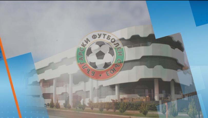 Какви решения взе Изпълкомът на БФС и кой управлява българския футбол