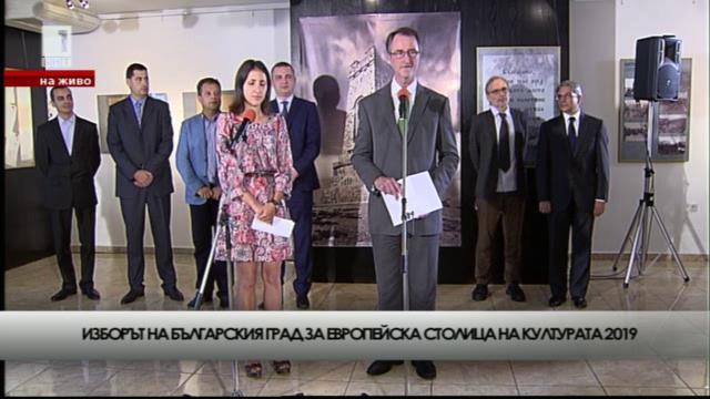 Пловдив е българската номинация за Европейска столица на културата