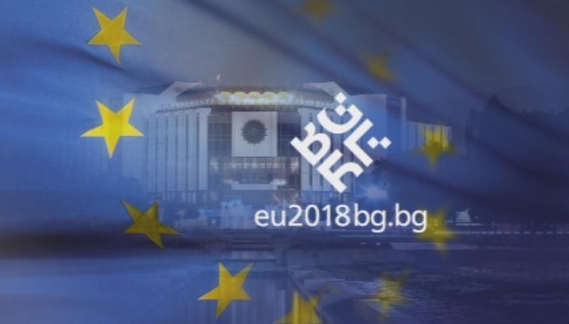 Равносметка на финала на Българското европредседателство