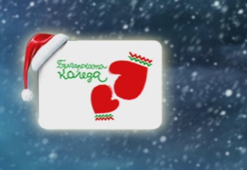 Българската Коледа в помощ за децата с неврологични заболявания