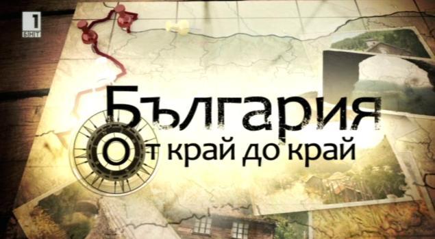 България от край до край - 1 октомври 2014
