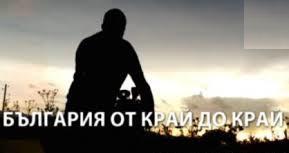 България от край до край - 15 октомври 2014