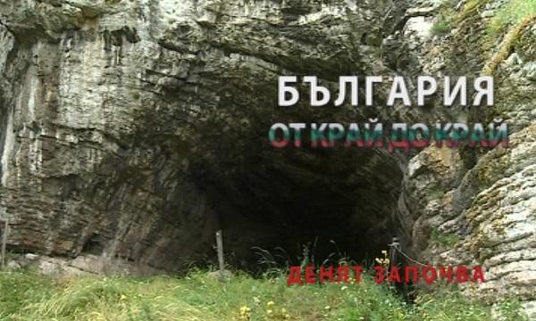 България от край до край – 29 октомври 2014