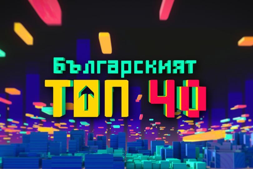 Българският ТОП 40