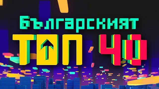 Българският Топ 40 - 27.11.2016