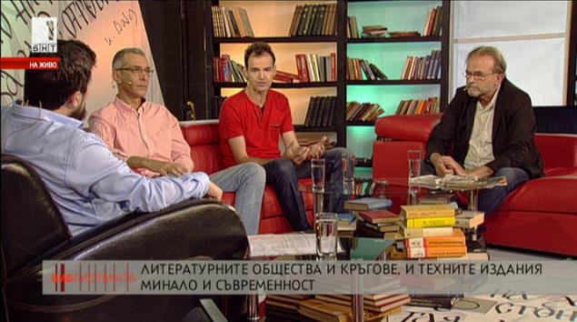 Литературните общества и кръгове, и техните издания - минало и настояще
