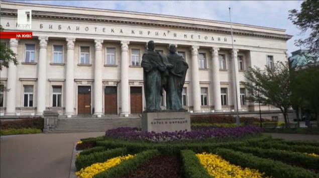 Архивът разказва от Националната библиотека