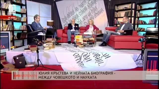 Юлия Кръстева и нейната биография – между човешкото и науката