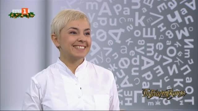 Стихосбирката на Ина Иванова Криле от папиемаше