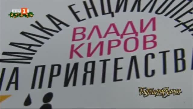 Малка енциклопедия на приятелствата от Влади Киров