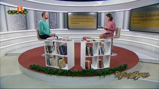 Дебютната стихосбирка на Мартин К. Илиев В печалния хан на дните