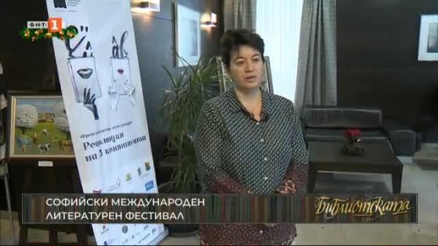 Самира Негруш - гост на Софийски международен литературен фестивал