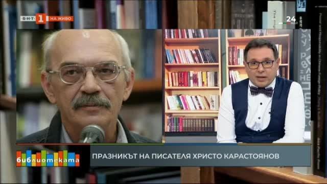 Празникът на писателя Христо Карастоянов