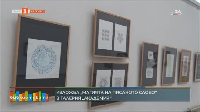 Изложба Магията на писаното слово