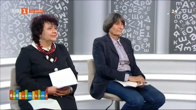 Моят 24 май - размислите на Мирела Иванова и Здравка Евтимова
