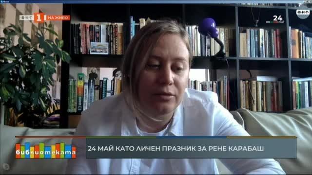 24 май като личен празник за Рене Карабаш