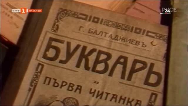 """Известни русенци рецитират оригиналните куплети на """"Върви, народе възродени"""""""