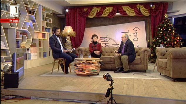 Християнската литература: преводи, автори и читатели на български език