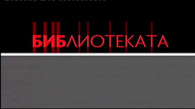 Българската литература зад граница