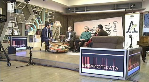 Библиотека Галактика.  Фантастиката в българската литература и култура