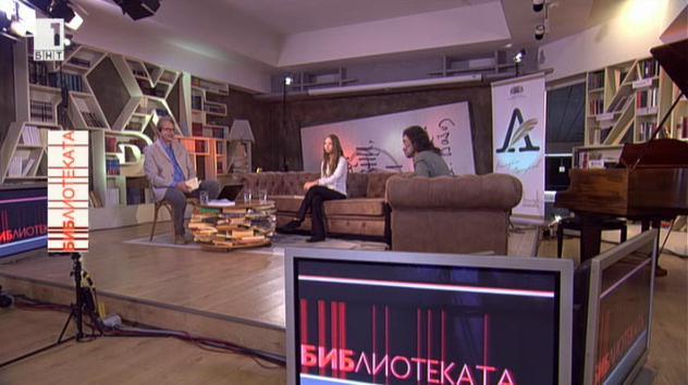 Европейски писателски срещи Пловдив 2016