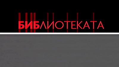 Нова българска драматургия