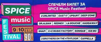 Кой печели билет за SРICE Music Festival от играта на БНТ?
