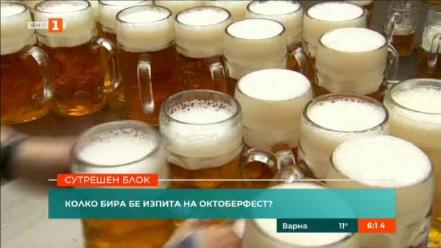 Колко бира бе изпита на Октоберфест