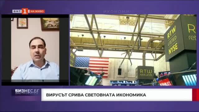 Световната и българската икономика в кризата заради коронавируса