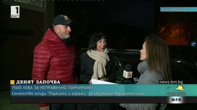 Семейство от Благоевград осъди общината за репатриран автомобил