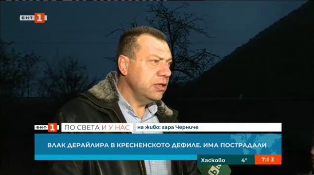 Трима души остават за лечение в болница след инцидента с влак край село Черниче