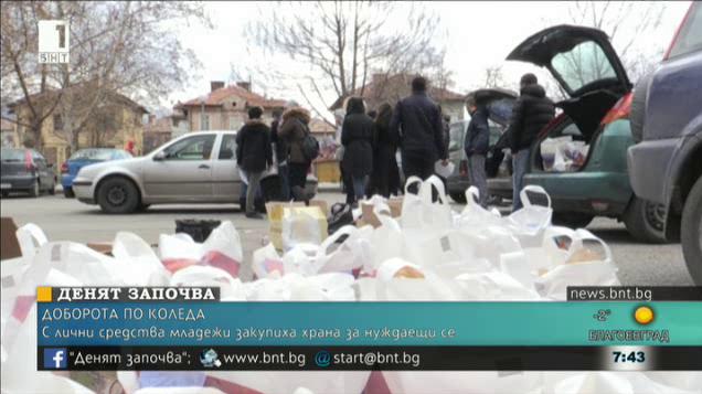 С лични средства младежи закупиха храна за нуждаещи се