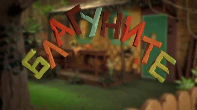 Благуните - Ловци на мигове - епизод1 -  22 март 2014