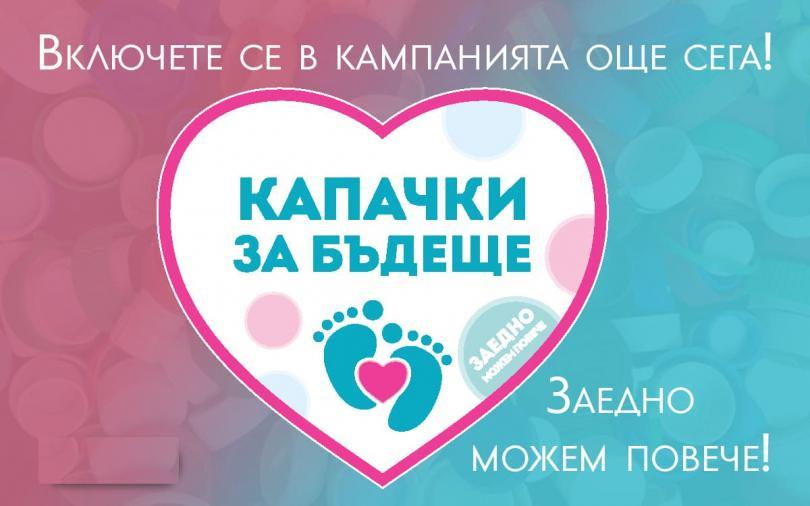 Кампанията Капачки за бъдеще с нова цел