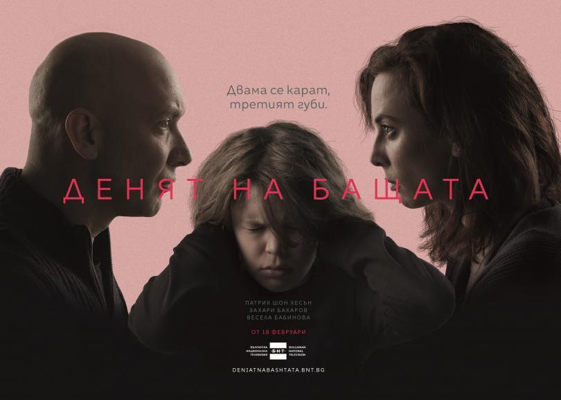 Премиера на новия сериен филм на БНТ Денят на бащата
