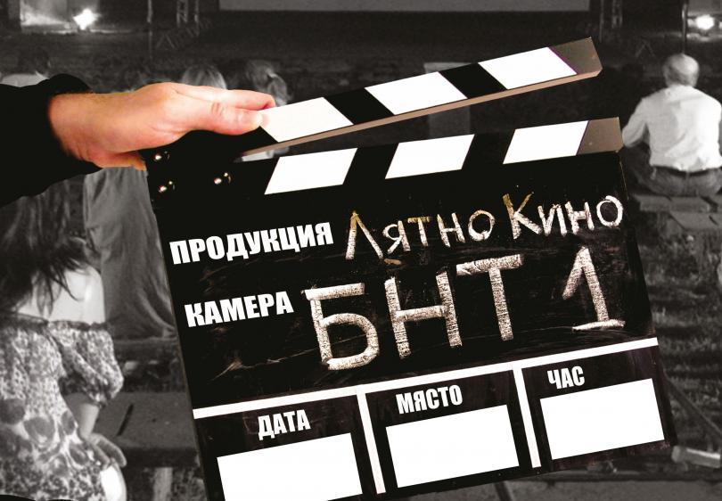 Стражица посреща Пътуващо лятно кино с БНТ1 на 4 август