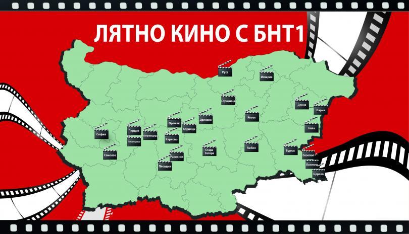 Започва седмият сезон на Пътуващо лятно кино на БНТ1