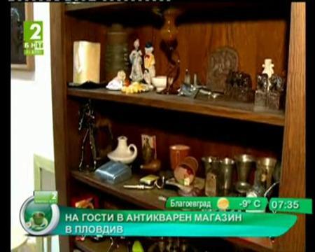 На гости в антикварен магазин в Пловдив