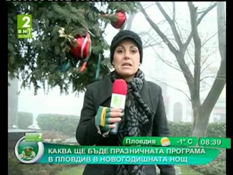 Каква ще бъде празничната програма в Пловдив в Новогодишната нощ