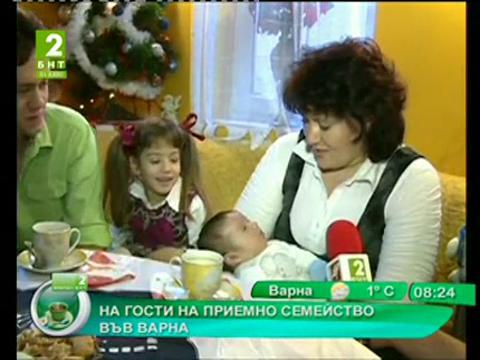 На гости на приемно семейство във Варна