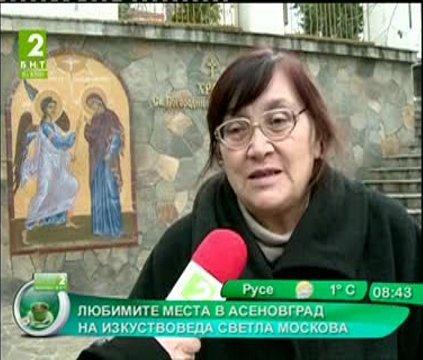 Любимите места в Асеновград на изкуствоведа Светла Москова