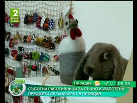 Съботни работилници за ръчно изработени предмети организират в Пловдив