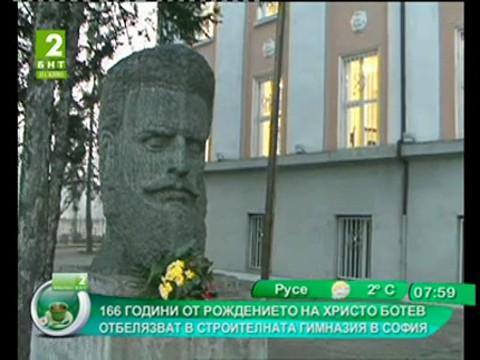 166 години от рождението на Христо Ботев отбелязват в Строителната гимназия в София