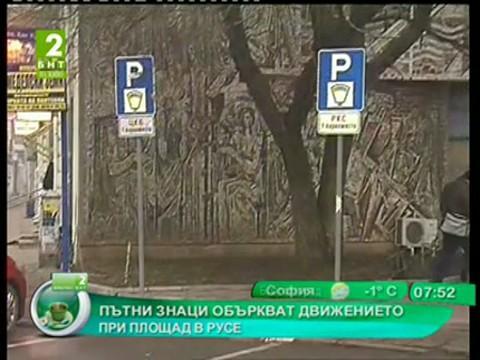 Пътни знаци объркват движението при площад в Русе