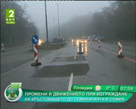 Промени в движението при изграждане на кръстовището до Семинарията в София